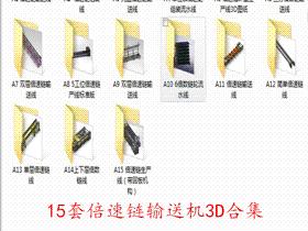 15套倍速链输送机3D图纸合集 Z54