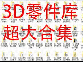 3D零件庫超大合集 70個3D選型工具 Z24 三維設計標準件庫